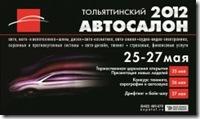 Тольятинский автосалон 2012